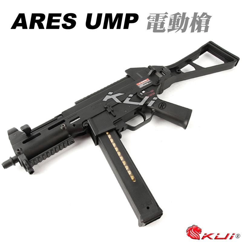 ARES UMP 衝鋒槍,電動槍,電槍,長槍,BB槍(槍機可動)