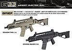 點一下即可放大預覽 -- 沙色~一芝軒 ICS G36 AAR 次世代折疊托電動槍,電槍,長槍,BB槍