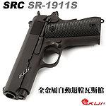 """點一下即可放大預覽 -- 黑色~SRC SR-1911S 3.8"""" 全金屬自動退膛瓦斯槍,手槍,BB槍(GB-0737)"""