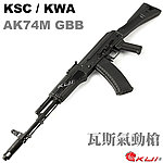 點一下即可放大預覽 -- KWA/KSC AK74M GBB 瓦斯氣動槍,瓦斯槍(SYSTEM7 仿真可動槍機~有後座力)