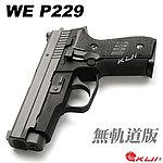 特價!限量優惠!無軌道版~WE P229 F229 全金屬瓦斯槍,手槍