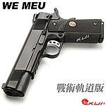 點一下即可放大預覽 -- 限量優惠!戰術軌道版~WE MEU 全金屬瓦斯槍,手槍