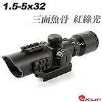 1.5-5x32 三面魚骨狙擊鏡,瞄具(五段紅綠光)