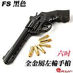 下殺!黑色 6吋~FS CO2 全金屬左輪手槍~140m/s