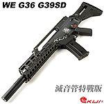 點一下即可放大預覽 -- 滅音管特戰強磁版~WE G36 G39SD AEG 電動槍,電槍,長槍
