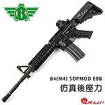 點一下即可放大預覽 -- 仿真後座力~BOLT B4(M4) SOPMOD EBB 全金屬電動槍