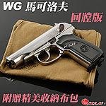 點一下即可放大預覽 -- 限量優惠!銀色~回膛版 WG Makarov (MKV) 馬可洛夫 CO2槍,手槍(附贈精美收納布包)
