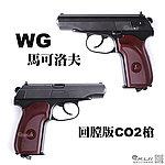 點一下即可放大預覽 -- 限量優惠!黑色~回膛版 WG Makarov (MKV) 馬可洛夫 CO2槍,手槍(附贈精美收納布包)