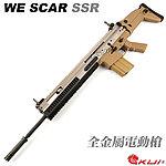 點一下即可放大預覽 -- 特價!沙色~WE SCAR SSR 全金屬電動槍,電槍(金屬 BOX,強磁馬達)