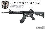 點一下即可放大預覽 -- 仿真後座力~BOLT BR47 SR47 EBB 全金屬電動槍