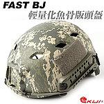點一下即可放大預覽 -- ACU迷彩~BJ 款輕量化魚骨版 FAST 風格頭盔(生存遊戲、自行車、越野車通用)