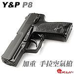 點一下即可放大預覽 -- 獵豹 Y&P P8 加重 手拉空氣槍(台灣製造)