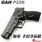 點一下即可放大預覽 -- GAH P226 加重 手拉空氣槍(台灣製造)