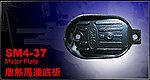 點一下即可放大預覽 -- SRC M4 M16 用握把底板(SM4-37)