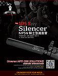 點一下即可放大預覽 -- CRUSADER MP5 KAC 滅音管,消音管,滅音器(14mm逆牙)