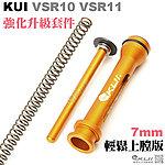 點一下即可放大預覽 -- 橘黃色~KUI VSR10升級套件~滾珠培林尾頂桿+鋁合金強化活塞 + 160 m/s 彈簧(7mm)