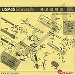 點一下即可放大預覽 -- KSC USP .45 Match 瓦斯槍 爆炸圖