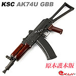 點一下即可放大預覽 -- 原木護木版~KWA/KSC AK74U GBB 瓦斯氣動槍,瓦斯槍(仿真可動槍機~有後座力)
