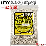 點一下即可放大預覽 -- 『 0.28g 環保彈』ITW 愛台灣 5.94mm BB彈(1公斤裝,約3570顆)