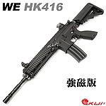 點一下即可放大預覽 -- 強磁版~WE HK416 888 AEG 電動槍,電槍