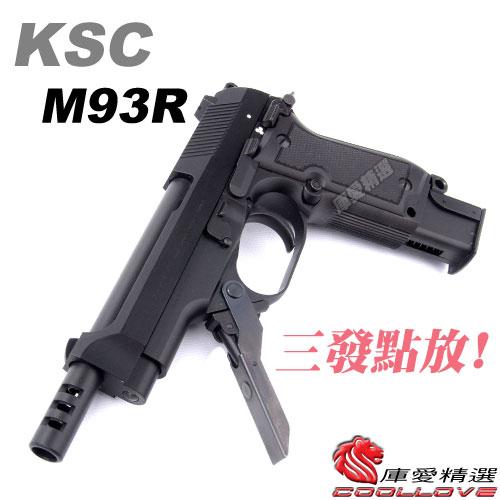 KSC 貝瑞塔 M93R II SYSTEM 7 衝鋒槍,瓦斯槍,BB槍(可三連發,可摺疊前握把)