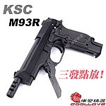 點一下即可放大預覽 -- KSC/KWA 貝瑞塔 M93R II SYSTEM 7 衝鋒槍,瓦斯槍,BB槍(可三連發,可摺疊前握把)