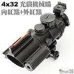 光纖 機械瞄 4X32 四倍小海螺快瞄鏡 五段紅綠光 可測距十字線 + 外紅點 (紅雷射)