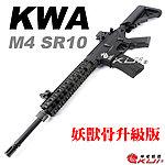 �I�@�U�Y�i��j�w�� -- 160m/s ���~���ɯŪ�~KWA M4 SR10 �����ݹq�ʺj�A�q�j(�G�N���� 9mm BOX)