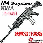 �I�@�U�Y�i��j�w�� -- 160m/s ���~���ɯŪ�~KWA M4 S-System �����ݹq�ʺj�A�q�j(�G�N���ݡA9mm BOX)