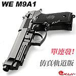 特價!仿真單連發 軌道版~黑色 WE M9A1 全金屬瓦斯槍,瓦斯手槍,BB槍,短槍(彩盒版)