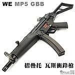 點一下即可放大預覽 -- 特價!摺疊托~WE MP5 GBB 瓦斯衝鋒槍,瓦斯氣動槍,瓦斯槍