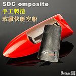 點一下即可放大預覽 -- 特價!紅色~ 手工製造  SDC omposite  玻纖 空船 快艇(台灣製造,品質優良)