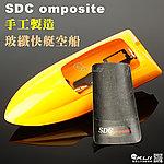 點一下即可放大預覽 -- 特價!黃色~ 手工製造  SDC omposite  玻纖 空船 快艇(台灣製造,品質優良)