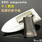 點一下即可放大預覽 -- 特價!白色~ 手工製造  SDC omposite  玻纖 空船 快艇(台灣製造,品質優良)