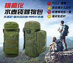 點一下即可放大預覽 -- OD綠色~模組化 水壺袋雜物包,腰掛水瓶包(可裝 22磅瓦斯、1500ml 水壺)