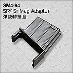 點一下即可放大預覽 -- SRC M4 彈鼓轉接座(SM4-94)