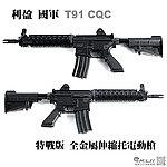 點一下即可放大預覽 -- 110m/s~利盈 國軍 T91 CQC 特戰版 全金屬伸縮托電動槍