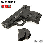 限量優惠!龍鱗版~WE M&P 小嘴鳥瓦斯槍,手槍(附2個握把片)