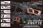 台灣精品 利成 LCT VSS Vintorez  微聲全鋼製自動步槍,電動槍(俄羅斯 俄軍 蘇聯)