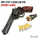 限量優惠!迷你撒旦之輪版~黑色 6吋~WG CO2 全金屬左輪手槍,附6發[全金屬散彈彈殼]