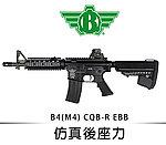 點一下即可放大預覽 -- 仿真後座力~BOLT B4(M4) CQB-R EBB 全金屬電動槍 (後出線)