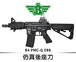 點一下即可放大預覽 -- 仿真後座力~BOLT B4 PMC-Q EBB 全金屬電動槍