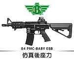 點一下即可放大預覽 -- 仿真後座力~BOLT B4 PMC-BABY EBB 全金屬電動槍
