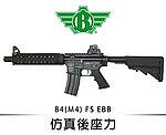 點一下即可放大預覽 -- 仿真後座力~BOLT B4(M4) FS EBB 全金屬電動槍