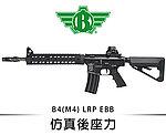 點一下即可放大預覽 -- 仿真後座力~BOLT B4(M4) LRP EBB 全金屬電動槍
