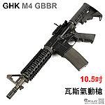 點一下即可放大預覽 -- 成槍版~10.5吋~GHK M4 GBBR 瓦斯氣動槍,瓦斯槍,長槍