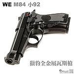 特價!限量優惠!WE 最新版 M84 小92 獵豹全金屬瓦斯槍,手槍