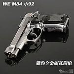 點一下即可放大預覽 -- 特價!限量優惠!銀色~WE 最新版 M84 小92 獵豹全金屬瓦斯槍,手槍