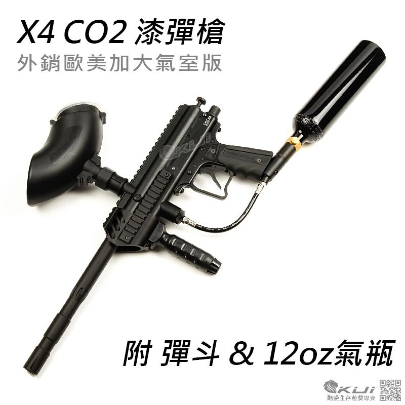 台灣製造~黑色 X4 CO2 動力 漆彈槍,鎮暴槍(附彈斗跟12oz氣瓶)