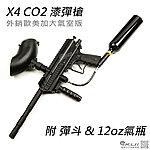 點一下即可放大預覽 -- 台灣製造~黑色 X4 CO2 動力 漆彈槍,鎮暴槍(附彈斗跟12oz氣瓶)
